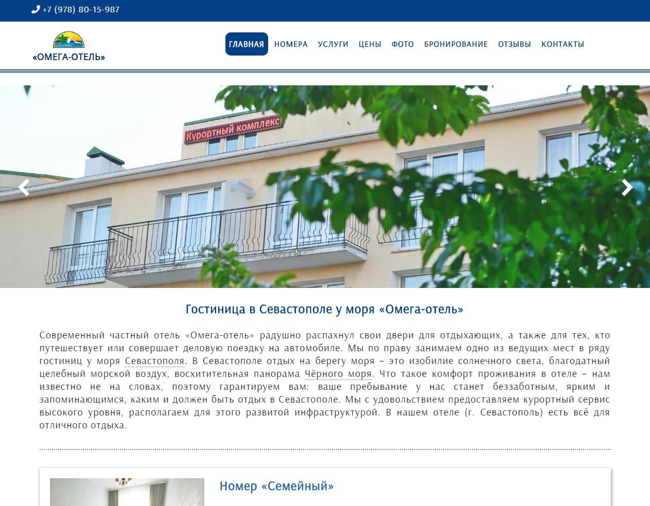 «Омега-отель» гостиница Севастополя