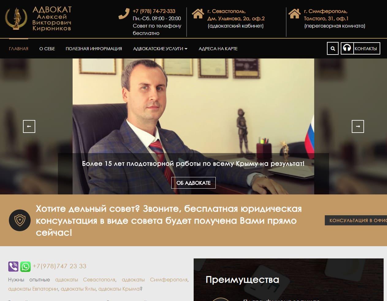 Сайт визитка: Адвокат