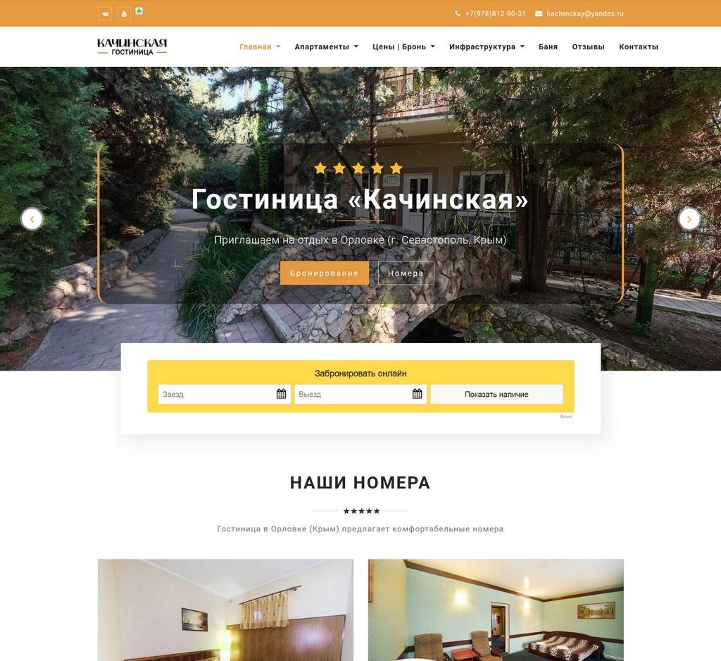 Гостиница «Качинская»