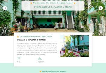 Гостевой дом «Фаина»