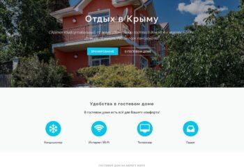 Гостевой дом Ялта, Крым
