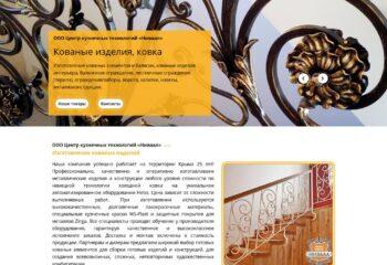 ООО Центр кузнечных технологий «Ниваал»