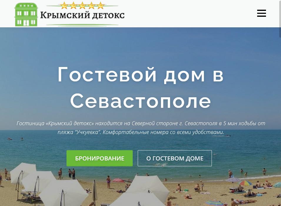 Гостиница «Крымский детокс»