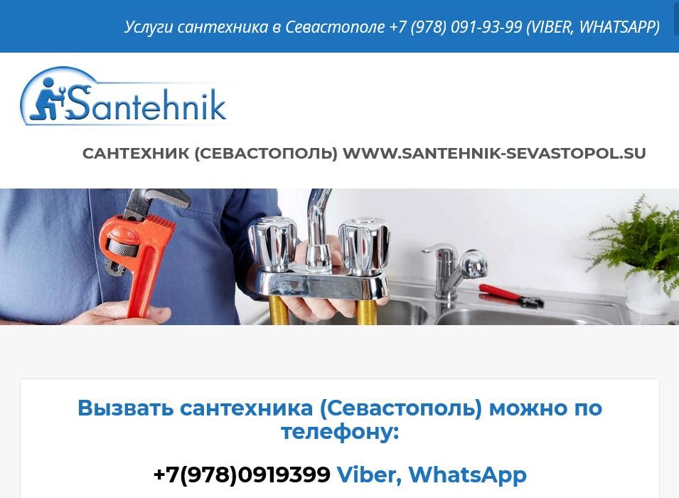 Cантехник в Севастополе
