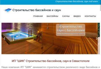 Строительство бассейнов в Севастополе